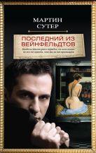 Сутер М. - Последний из Вейнфельдтов' обложка книги