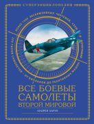Харук А.И. - Все боевые самолеты Второй Мировой' обложка книги