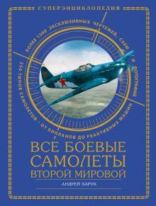 СуперЭнциклопедии Второй Мировой