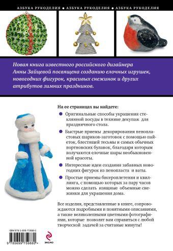 Новогодние поделки: елочные игрушки, фигурки, снежинки Анна Зайцева
