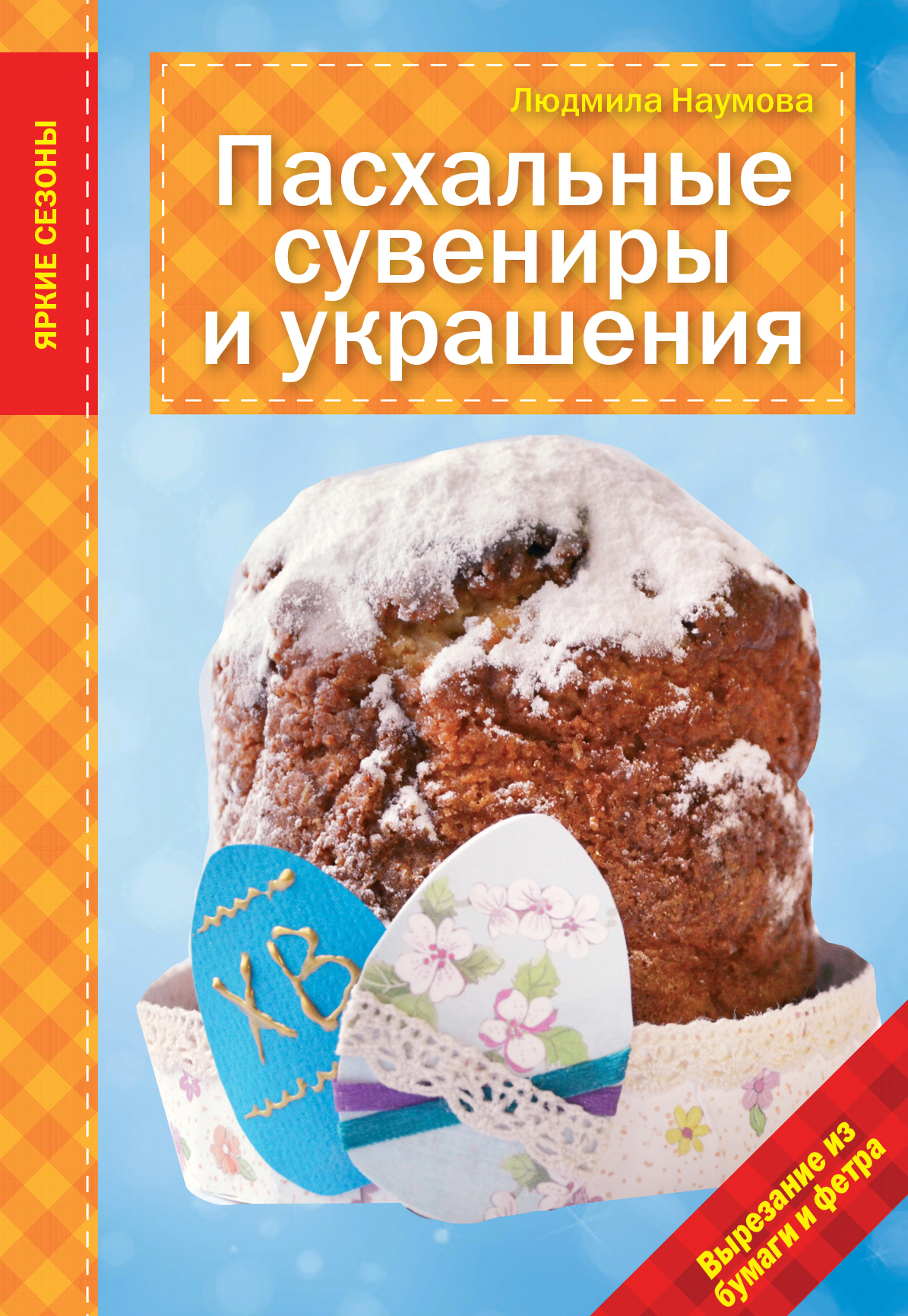 Людмила Наумова Пасхальные сувениры и украшения анастасия данилова пасхальные украшения и подарки своими руками