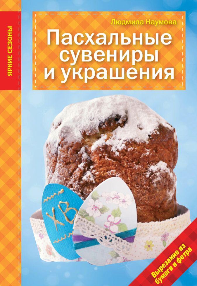 Людмила Наумова - Пасхальные сувениры и украшения обложка книги