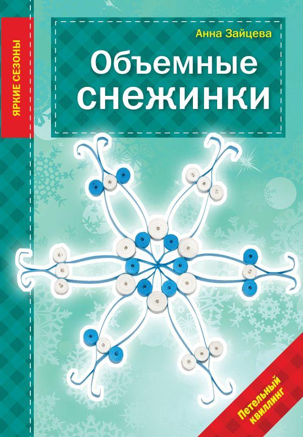Объемные снежинки Зайцева А.А.