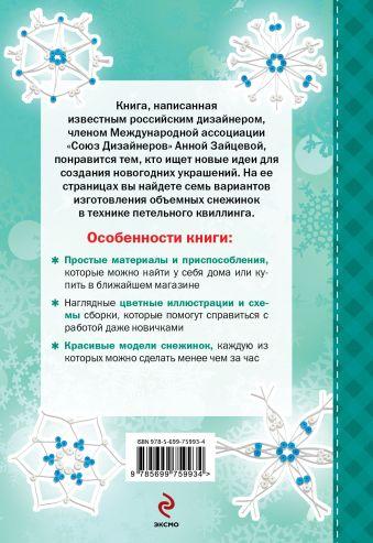 Объемные снежинки Анна Зайцева