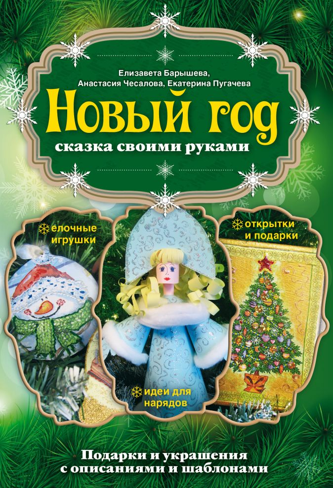 Новый год: сказка своими руками Елизавета Барышева, Анастасия Чесалова, Екатерина Пугачева