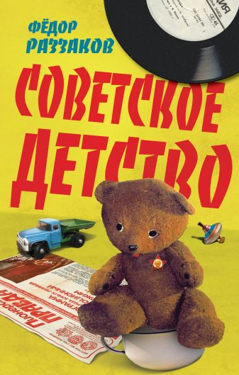 Раззаков Ф.И. - Советское детство обложка книги