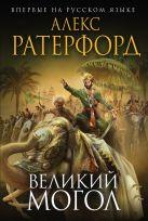 Ратерфорд А. - Великий Могол' обложка книги