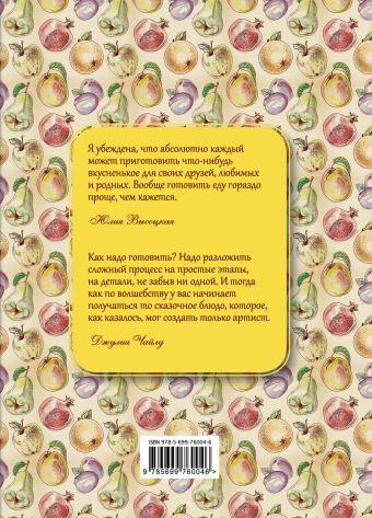 Кулинарная книга для записей рецептов (груши)