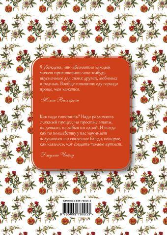 Кулинарная книга для записей рецептов (гранат)