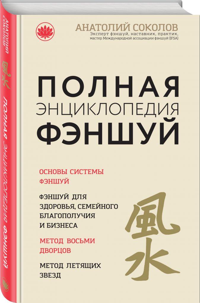 Анатолий Соколов - Полная энциклопедия фэншуй обложка книги