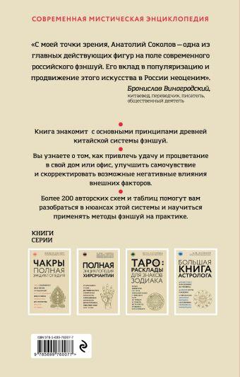 Полная энциклопедия фэншуй Анатолий Соколов