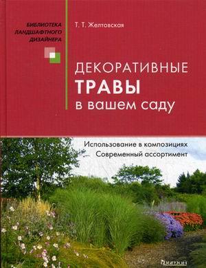 Желтовская Т.Т. - Декоративные травы в вашем саду. (Библиотека ландшафтного дизайнера) обложка книги