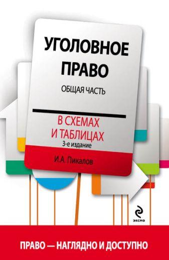 Пикалов И.А. - Уголовное право в схемах и таблицах. Общая часть. 3-е издание обложка книги
