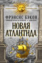 Бэкон Ф., Сирано де Бержерак С., Верас Д. - Новая Атлантида' обложка книги