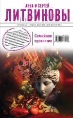 Литвинова А.В., Литвинов С.В. - Семейное проклятие обложка книги