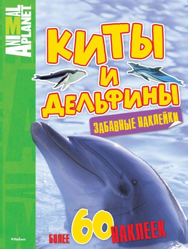 ПланетаЖивотных_ЗабавныеНаклейки Киты и дельфины