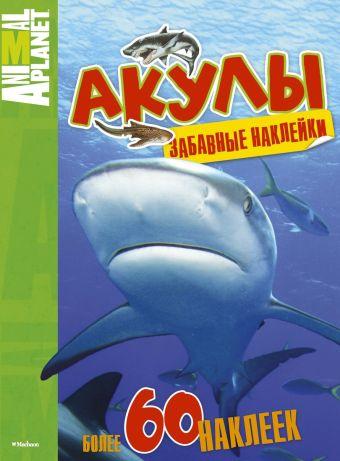 ПланетаЖивотных_ЗабавныеНаклейки Акулы