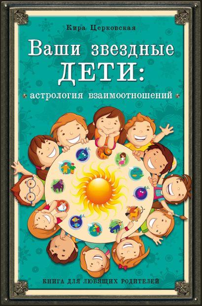 Ваши звездные дети: астрология взаимоотношений - фото 1