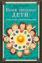 Церковская К.Л. - Ваши звездные дети: астрология взаимоотношений' обложка книги