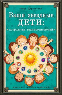 Ваши звездные дети: астрология взаимоотношений