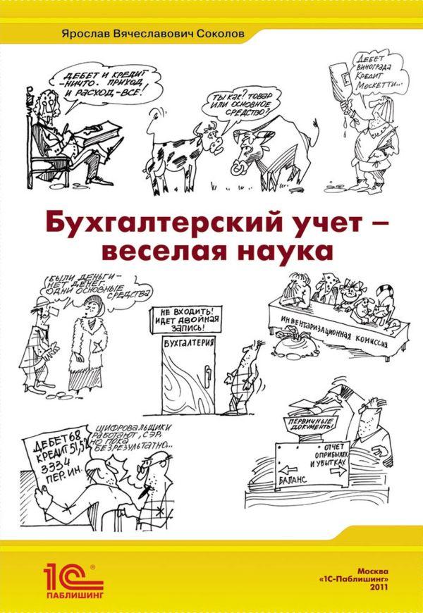 Бухгалтерский учет - веселая наука Пятов М.Л.