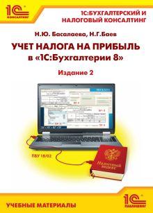 """Учет налога на прибыль в """"1С:Бухгалтерии 8"""". Издание 2"""