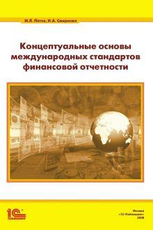 Концептуальные основы международных стандартов финансовой отчетности