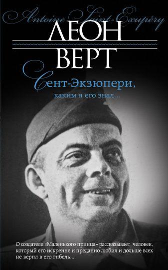 Леон Верт - Сент-Экзюпери, каким я его знал… обложка книги