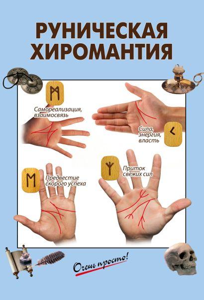Руническая хиромантия - фото 1