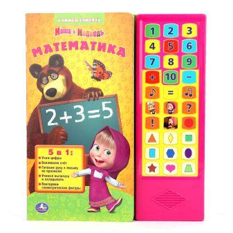 Маша и медведь. математика. (30 звуковых кнопок). 254х295мм. 16 карт.стр.