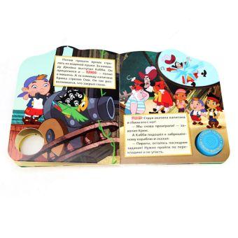 Disney. Джейк и пираты. Игры пиратов. (1 кнопка с песенкой) 150х185мм. 10 стр.