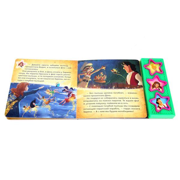 Disney. Феи. Феи и пираты. (3 музыкальные кнопки). 206х150мм. 6 карт.стр.