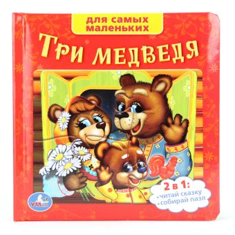 Союзмультфильм. Три медведя. (книга с пазлами на стр.) 167х167 мм, 12 стр.