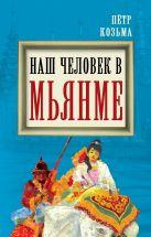 Козьма П.Н. - Наш человек в Мьянме' обложка книги