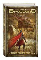 Серж Брюссоло - Запретная стена' обложка книги