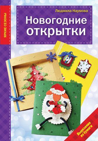 Наумова Л. - Новогодние открытки обложка книги