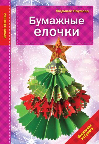 Бумажные елочки Наумова Л.