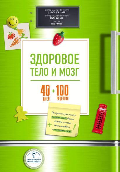 Здоровое тело и мозг = 40 дней + 100 рецептов - фото 1