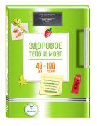 Амен Д.Д., Хайман М., Уоррен Р. - Здоровое тело и мозг = 40 дней + 100 рецептов' обложка книги