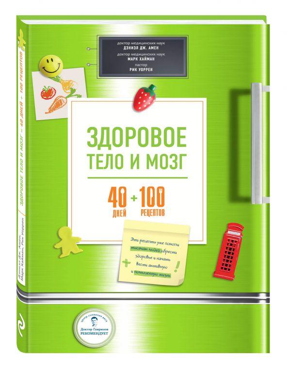 Амен Дэниэл Дж.: Здоровое тело и мозг = 40 дней + 100 рецептов