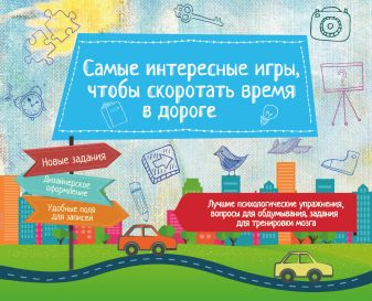 Парфенова Ирина Ивановна - Самые интересные игры, чтобы скоротать время в дороге обложка книги
