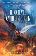 Уильямс Т. - Проспать Судный день' обложка книги