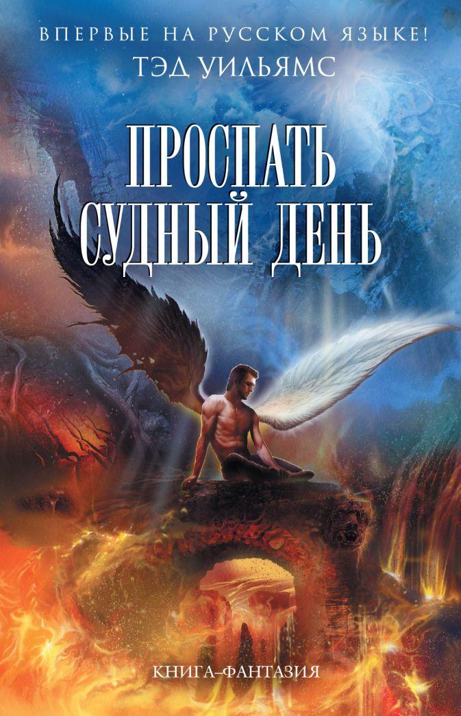 Уильямс Т. - Проспать Судный день обложка книги