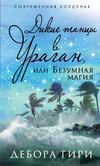Дебора Гири - Дикие танцы в ураган, или Безумная магия обложка книги