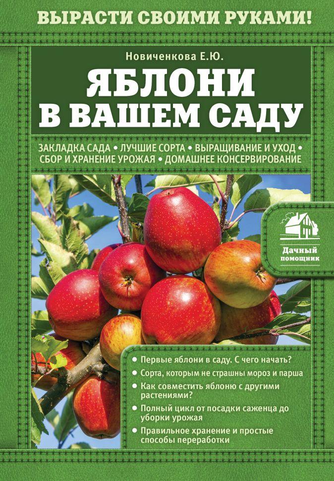 Е.Ю. Новиченкова - Яблони в вашем саду обложка книги