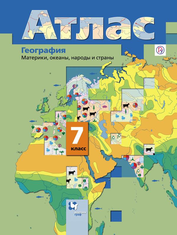 ДушинаИ.В., ЛетягинА.А. География. Материки, океаны, народы и страны. 7класс. Атлас