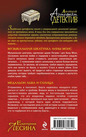 Музыкальная шкатулка Анны Монс. Медальон льва и солнца Лесина Е.