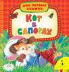 Кот в сапогах (Мои первые книжки)