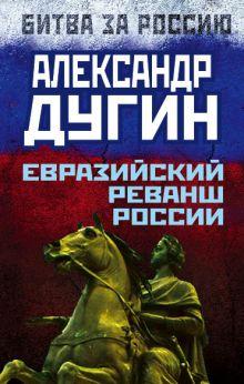 Битва за Россию