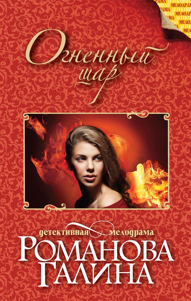 Романова Г.В. - Огненный шар обложка книги